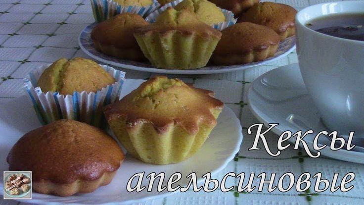 Апельсиновые кексы. Результат эксперимента с формочками.