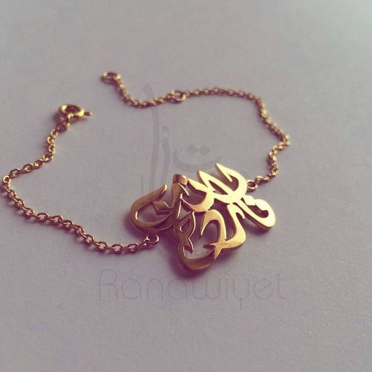 966 Best Arabic Calligraphy Jewelry Images On Pinterest
