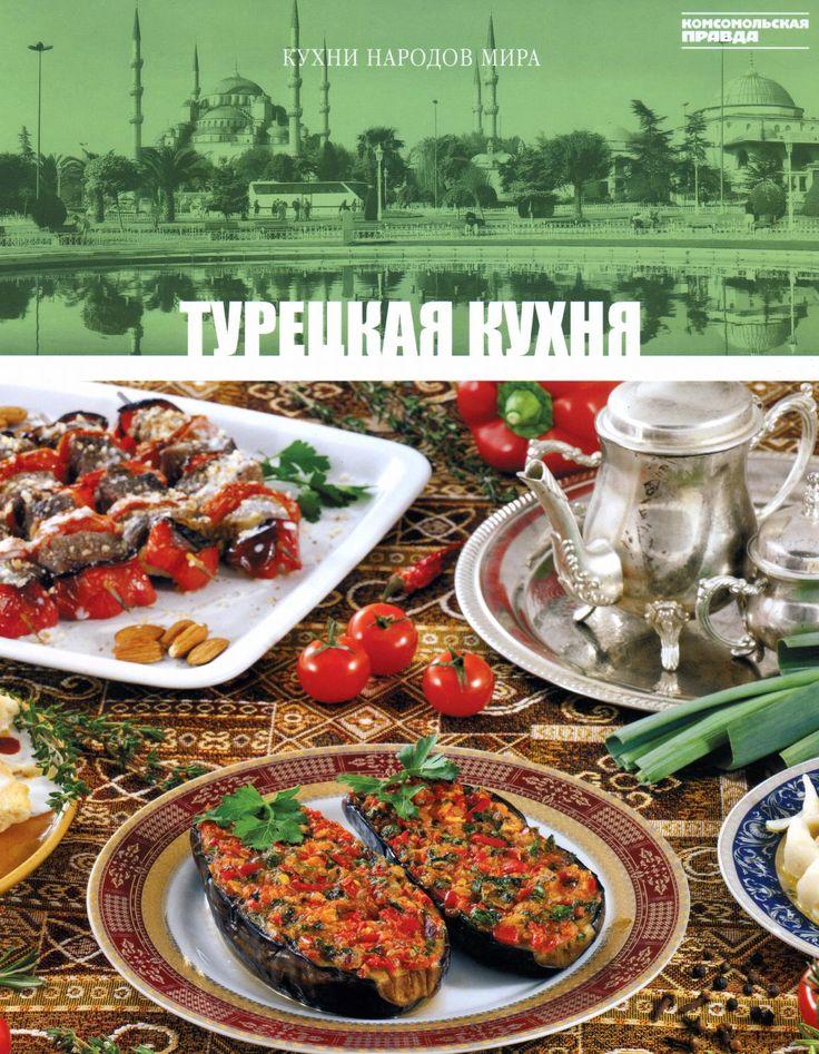Турецкая кухня by LavenderSky - issuu