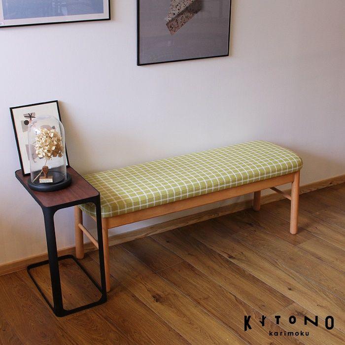 カリモク 新ブランド KITONO(キトノ) のおしゃれなダイニングベンチ