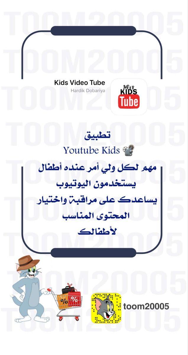 تطبيق ابلكيشن يوتيوب اكسبلور تصاميم تطبيق تطبيقات برامج Youtube Kids Kids Videos Snapchat