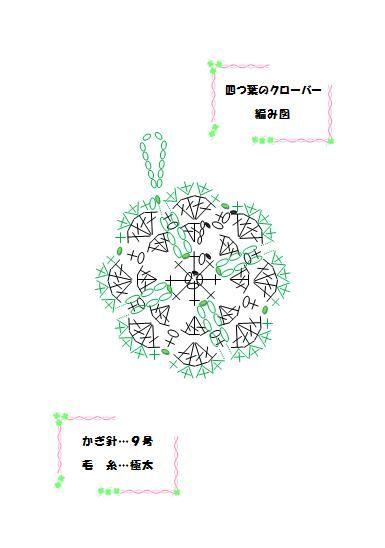四つ葉のクローバー 編み図.jpg