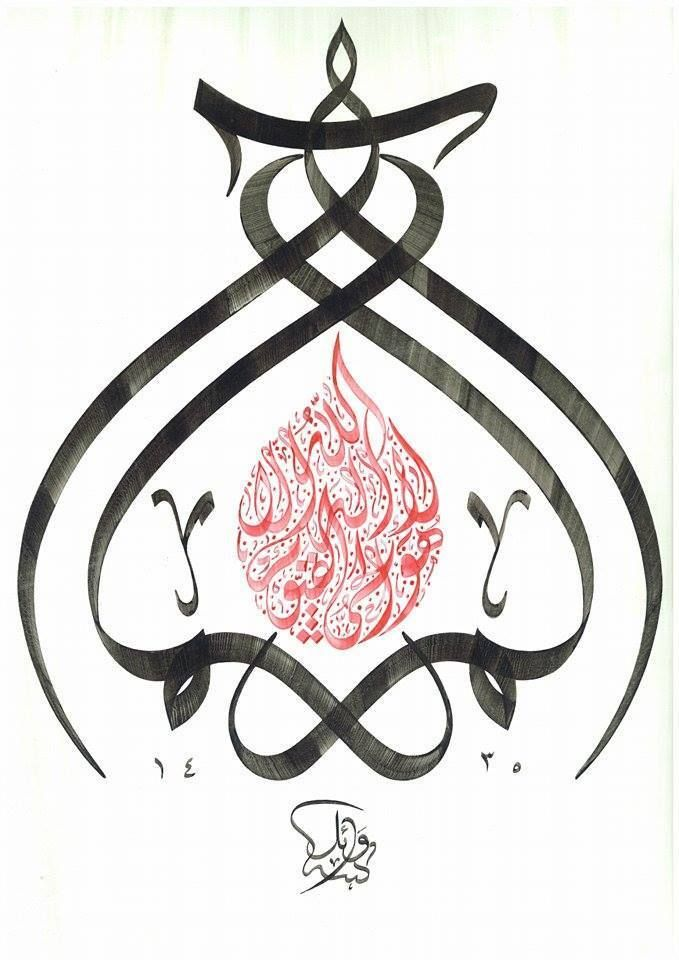 ELİF LÂM MÎM Allahü lâ ilâhe illâ hüvel hayyül kayyûm (ÂL-İ İMRÂN, 1-2) (الم * اللهُ لا إِلَهَ إِلاَّ هُوَ الْحَيُّ الْقَيُّومُ / سورة آل عمران ۱/۲) (Elif lâm mîm * Allah... O'ndan başka ilah yoktur. Diridir, kâimdir.) hattat: vâil idrîs, sülüs-dîvânî