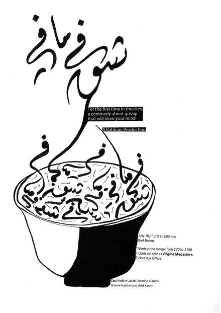 Arabic Calligraphy & Typographic Layouts   29LT BLOG   Arabic Type Design   Arabic Fonts   Arabic Typography & Graphic Design  