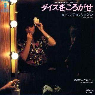 日本でも人気を博したリンダ・ロンシュタット♪