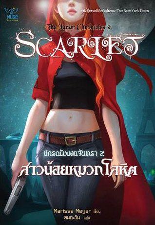 Chroniques Lunaires, T2 : Scarlet de Marissa Meyer - Thailande