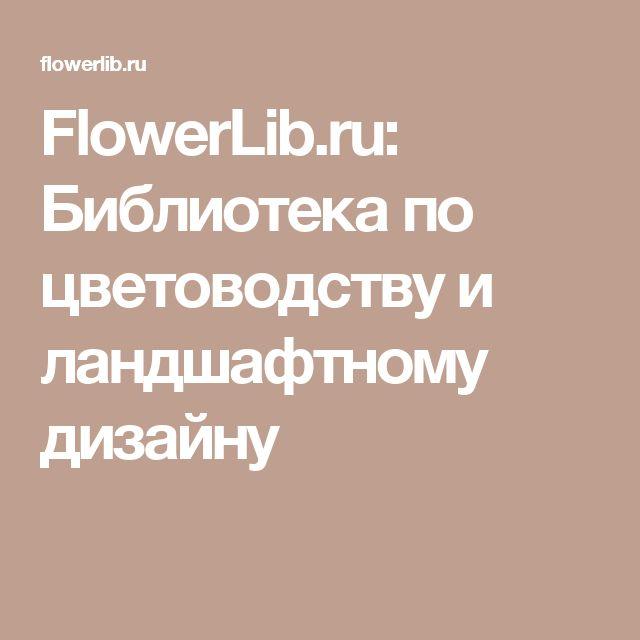 FlowerLib.ru: Библиотека по цветоводству и ландшафтному дизайну