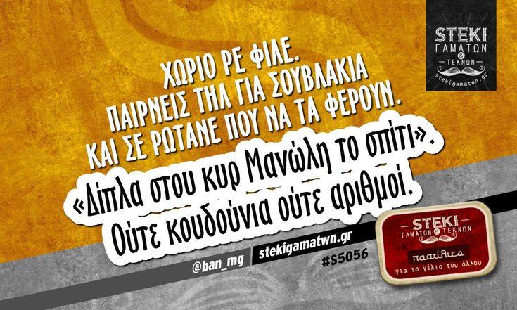 Χωριό ρε φίλε @ban_mg - http://stekigamatwn.gr/s5056/