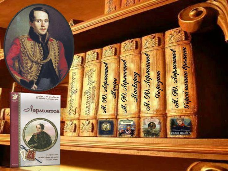 Выставка инт. обложек книг М.Ю. Лермонтова - ThingLink