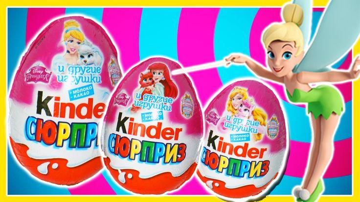 3 Киндер Сюрприз Дисней Принцессы Игрушки для Детей Покадровая Съемка