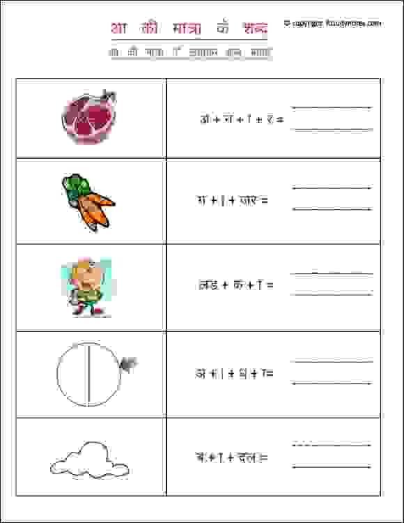 Printable Hindi aa ki matra worksheets for grade 1 kids. It can also ...