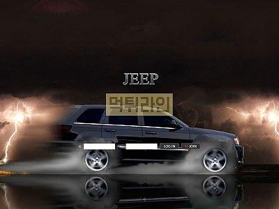 지프 먹튀 jeep 먹튀(검증완료) - 먹튀토토 | 안전한놀이터