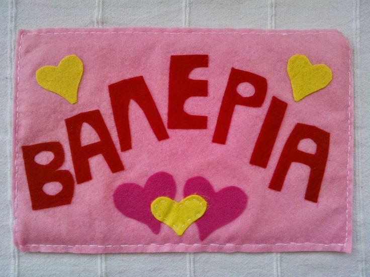 OTINANAI: Ένα μοναδικό χειροποίητο δώρο για τη Βαλέρια !!!
