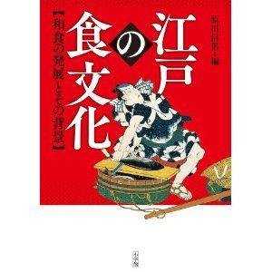 江戸の食文化: 和食の発展とその背景 (江戸文化歴史検定) 出版社: 小学館 (2014/5/14)