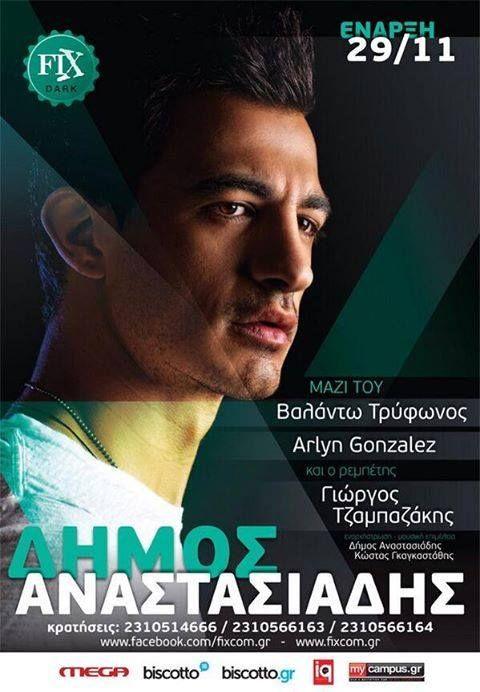 Greekmagicplay: O Δήμος Αναστασιάδης στο FIX Dark