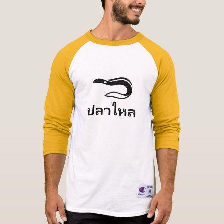 ปลาไหล eel in Thai T-Shirt - click/tap to personalize and buy