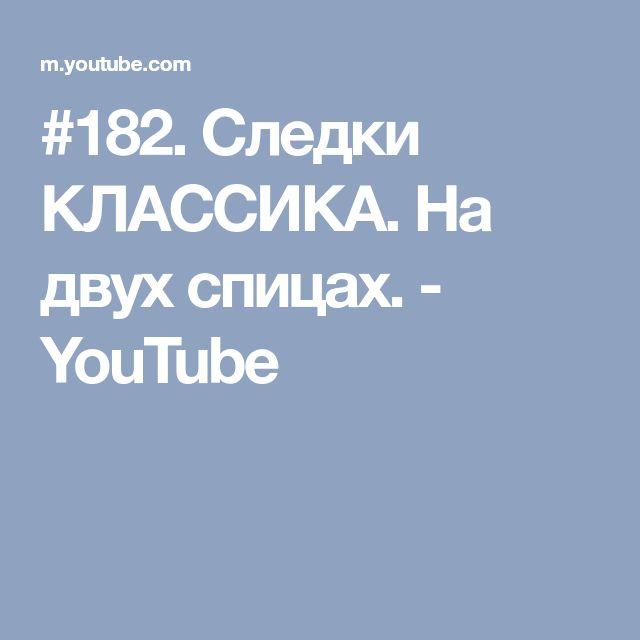 #182. Следки КЛАССИКА. На двух спицах. - YouTube
