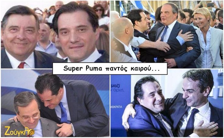 SUPER PUMA ΠΑΝΤΟΣ ΚΑΙΡΟΥ...