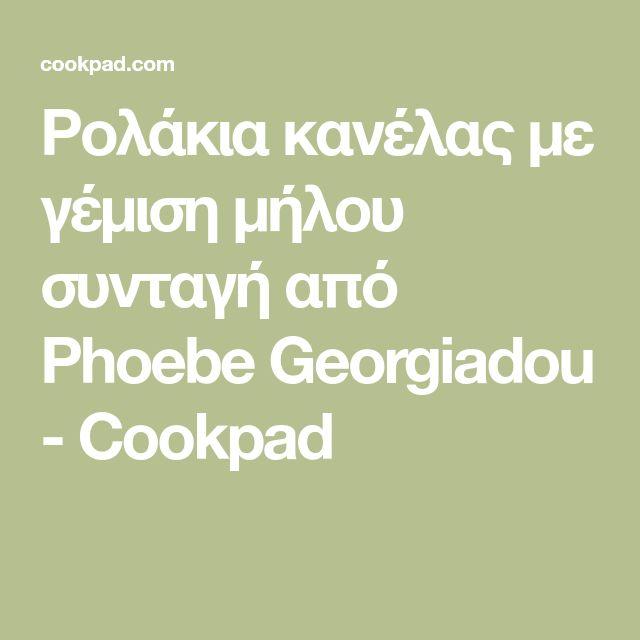 Ρολάκια κανέλας με γέμιση μήλου συνταγή από Phoebe Georgiadou - Cookpad