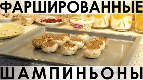 Шампиньоны фаршированные сыром, беконом и перцем. еда, рецепт, вкусный рецепт, духовка, грибы, шампиньоны, фаршированные грибы, фаршированные шампиньоны, длиннопост