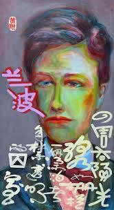 William Rock Huang Xiang