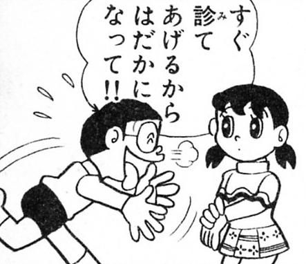 """I'll diagnose you! Take your clothes off right here!"" 