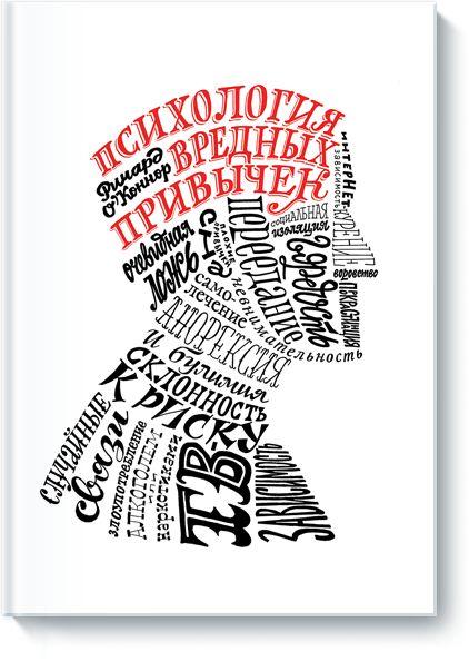 Книгу Психология вредных привычек можно купить в бумажном формате — 650 ք, электронном формате eBook (epub, pdf, mobi) — 349 ք.