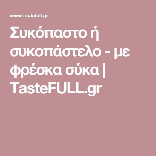 Συκόπαστο ή συκοπάστελο - με φρέσκα σύκα | TasteFULL.gr