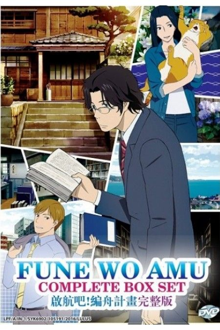 Fune wo Amu / The Great Passage Vol.1-13End Anime DVD