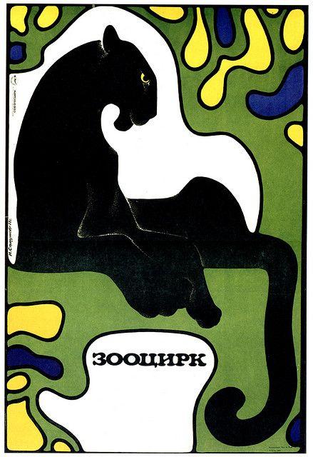 """Zoocircus"", Soviet poster"