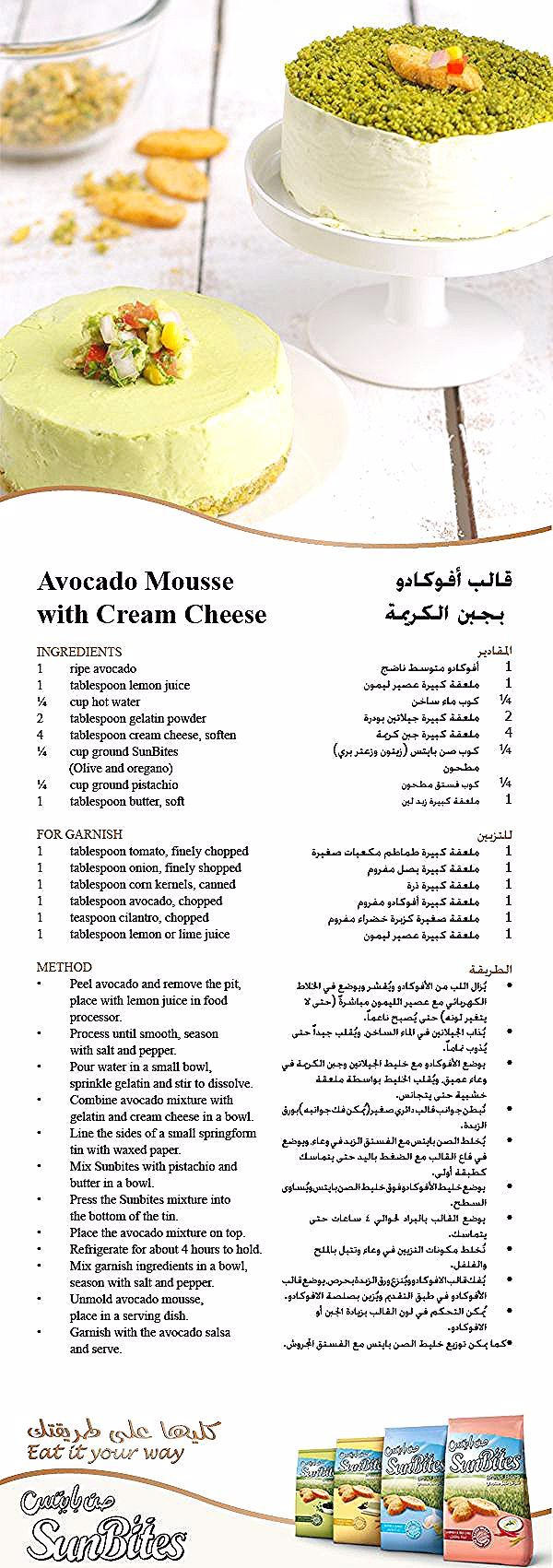 Avocado Mousse With Cream Cheese Recipe Created And Prepared By Chef Oussama قالب أفوكادو بجبن الكريمة من ابتكار و تحضير الشيف أس Recipes Food Avocado Recipes
