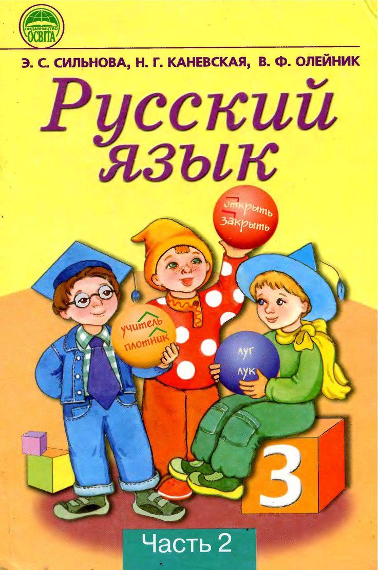 Гдз Русский Язык Сильнова 4