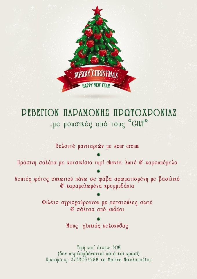 New Year's Eve Menu at the Kyrimai, http://yadeshotels.gr/hotel/kyrimai-hotel