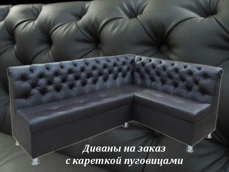 Эркерные диваны для кухни и гостиной на заказ - Мягкая мебель для эркера