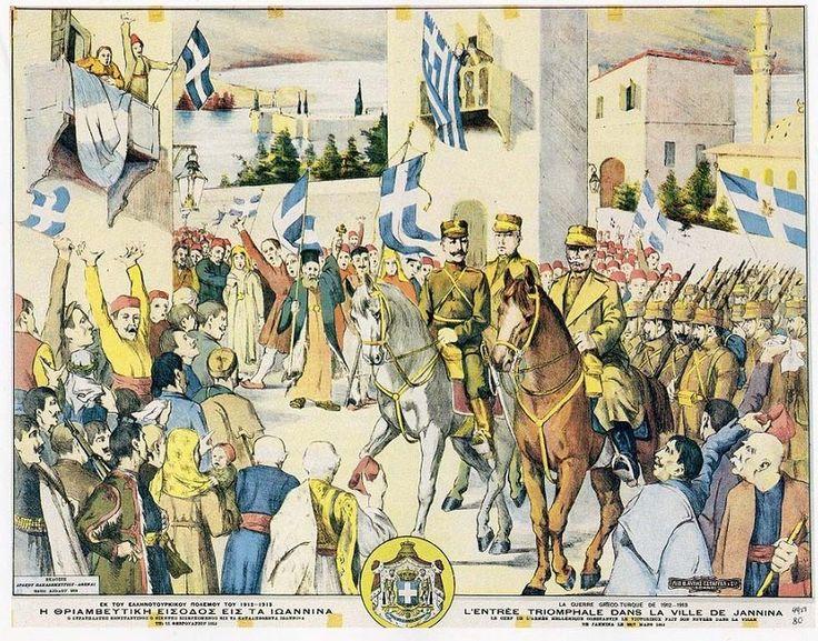Η θριαμβευτική είσοδος εις τα ιωάννινα, Πόλεμος 1912-13
