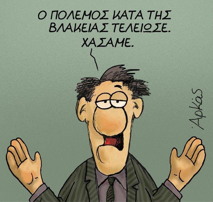 Στο νέο του σκίτσο ο Αρκάς τα λέει όλα (pics) | E-Radio.gr Viral