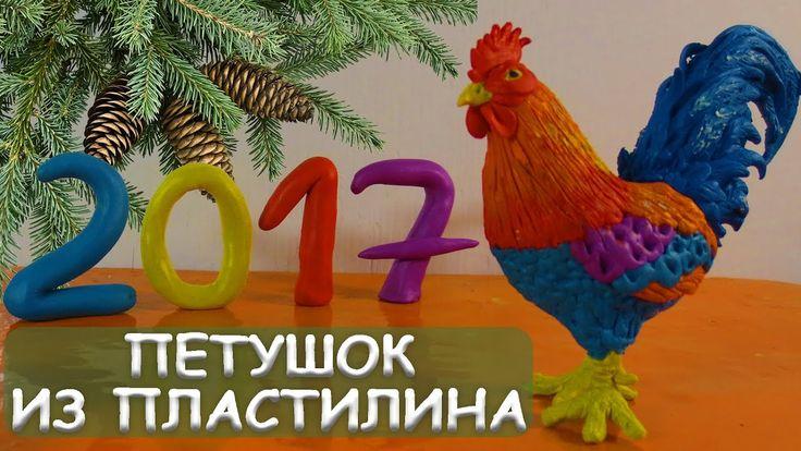 Присылай свои творения на электронную почту: any-kadavai-ka@mail.ru Если у тебя скоро день рождения то присылайте свои фотографии и немного информации о себе и своих увлечениях.  2017 год - это год огненного петуха. Слепим символ года из пластилина. Такую фигурку даже можно подарить родителям. Петушок из пластилина будет радовать тебя своим присутствием весь год и приносить удачу.  Предыдущий выпуск можно посмотреть  перейдя по ссылке: https://www.youtube.com/watch?v=2hqaHm6LqjA   Новый…