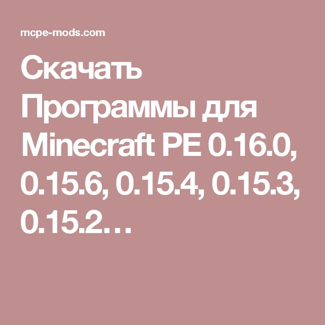 Майнкрафт 0 16 0 скачать о 2 3
