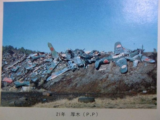 昭和21年 厚木基地 廃棄された零戦