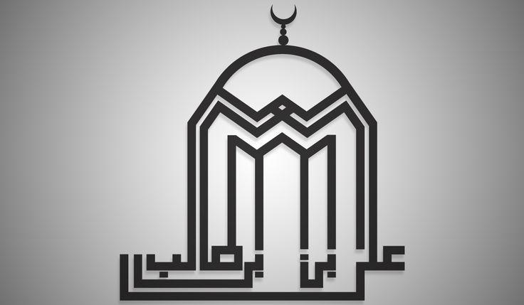 logo for على بن ابى طالب mosque hope you love it