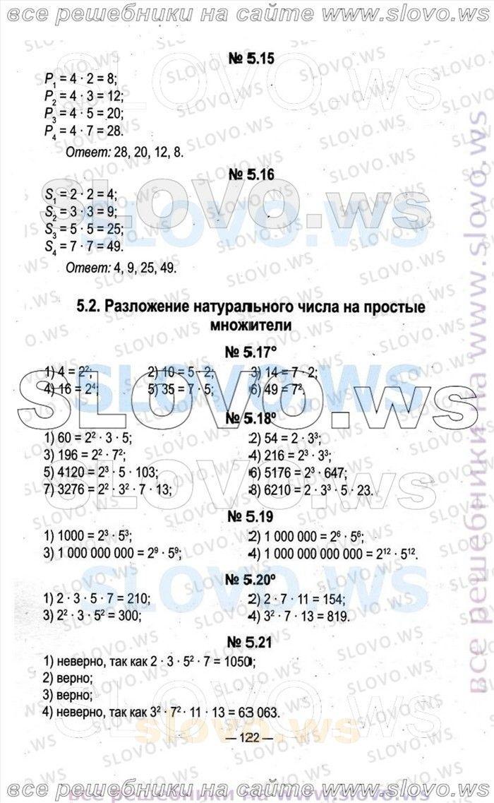 Stavcur ru гдз по математике (с изображениями) Алгебра