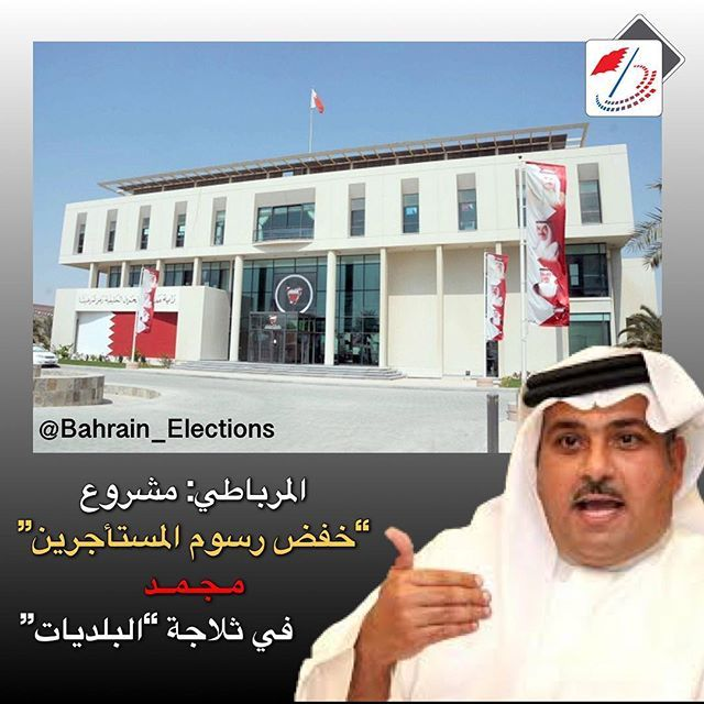Pin On Bahrain Elections