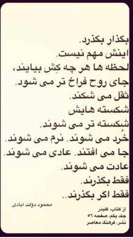 محمود دولت آبادی