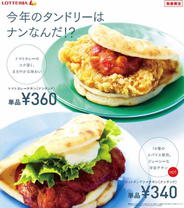 Food Science Japan: Lotteria Tantoori Naan Sandwich