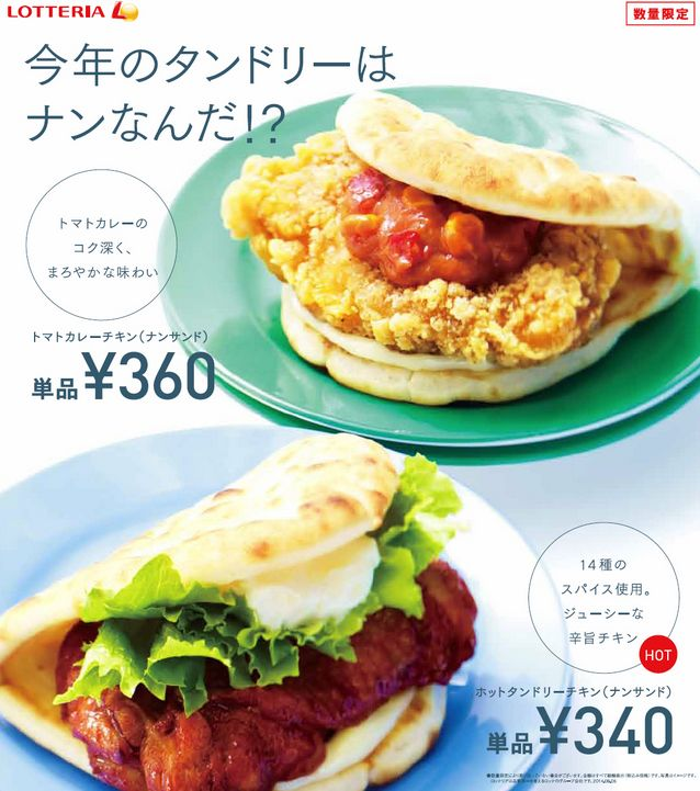 Food Science Japan: Lotteria Tantoori Naan Sandwich