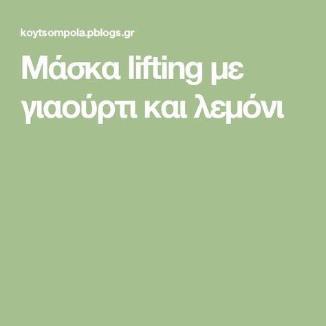 Μάσκα lifting με γιαούρτι και λεμόνι