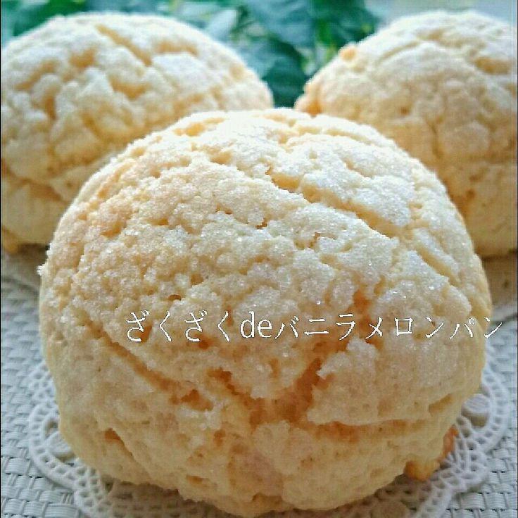 久しぶりに美味しい『メロンパン』が食べたくなり…❤今回は、卵なしのクッキー生地で、ざっくりざくざくな、美味しいバニラクッキー生地のメロンパンを作ってみました❤ メロンパンの生地は、シンプルにミルクパンで  このクッキー生地、とっても扱いやすくて、あっという間に作ることができました❤ ぜひぜひ、オススメのメロンパンです❤  「メロンパンのクッキー生地」 8個分  薄力粉 170㌘ 砂糖 40㌘ 製菓用マーガリン(バターでも) 50㌘ 牛乳 60㌘(+バニラオイルたっぷり)  ボウルに柔らかくした製菓用マーガリン、砂糖を加えてすり混ぜ、そこに振るった薄力粉を加えて、バニラ牛乳も加えてさっくり切るように混ぜ合わせます。 ひとかたまりになったら、8等分して、ラップに1つずつサンドして、綿棒で真ん中厚めに、縁を薄くなるように広げて、使うまで冷凍庫へいれておきます。  発酵後、このクッキー生地をパンに被せますが、手の温度や室温ですぐに柔らかくなりますので、面倒でも1つずつ冷凍庫から出して包んでくださいね  スケッパー等でメロンの格子柄をつけても可愛いですね❤   焼いている間...
