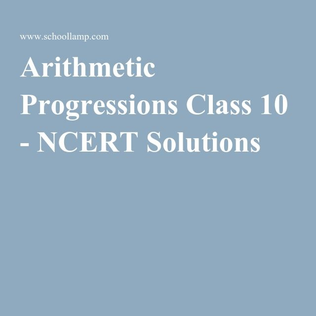Arithmetic Progressions Class 10 - NCERT Solutions