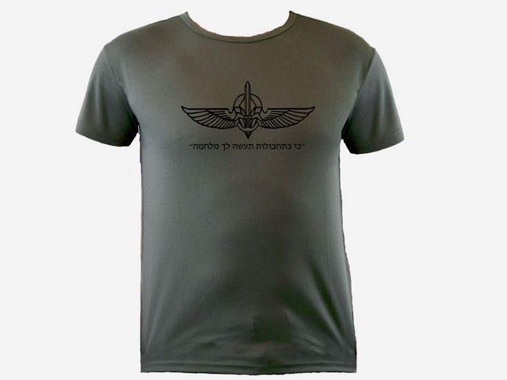 Israel Army IDF Sayeret Duvdevan Commando ZAHAL od green sweat proof polyester t-shirt by mycooltshirt on Etsy