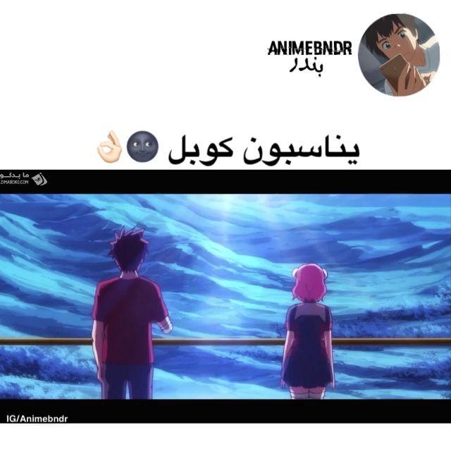 Animebndr احداث بندر اطلق كوبل جد بس كاناتا مفهي دايم اريس كيوتت اسم الانمي Kanata No Astra حل Aotd Instagram Posts Instagram